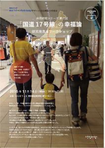 flyer_161007_1
